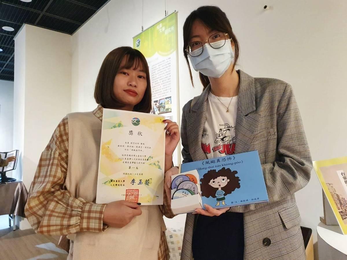 臺東大學華語文學系學生創作臺語文有聲繪本《風颱真恐怖》及文創童玩,帶領小朋友認識颱風的各種面向。